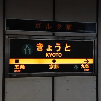 30年ぶりに訪問した京都の滞在時間は3時間、その後大阪。