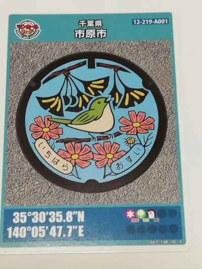 マンホールカード収集(千葉県2)