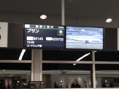 初めての福岡・大分&釜山で美味しい食を求めて~3日目後編 釜山へ出発