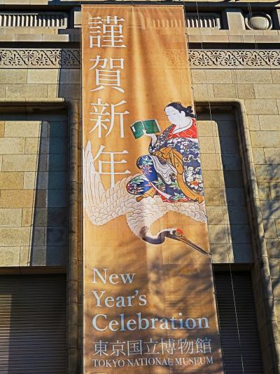 東博-1 謹賀新年2020 貴賓室も公開され ☆特別展「人、神、自然-古代世界の名品」を鑑賞