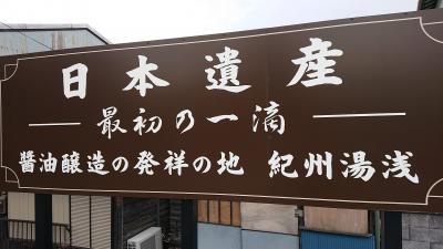 和歌山一周の旅 中紀って言うのね! 紀伊国屋文左衛門を追え 味噌と醤油発祥地と霧の彼方