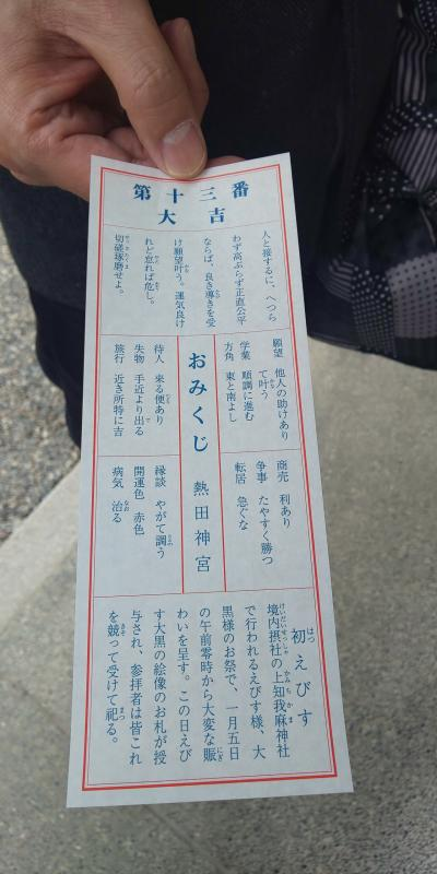 初詣をかねて近場の日間賀島へ。