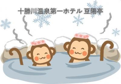 【十勝川温泉第一ホテル】年末恒例友人家族と温泉旅行
