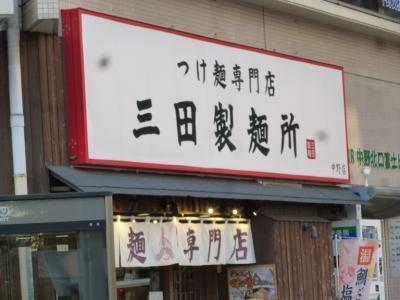 """懐かしの「中野サンプラザ」で、船舶講習会と狙い定めた""""つけ麺専門店""""へ極旨 🍜"""