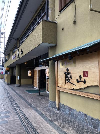2020/1 石和温泉 華やぎの章 慶山・ワイナリーSADOYA(サドヤ)・山梨レストラン メリメロ