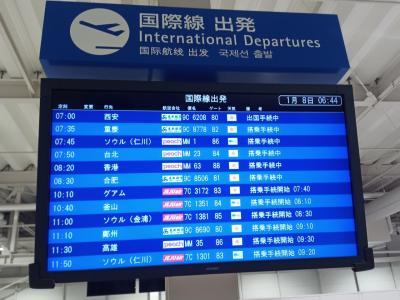 関西空港放浪記