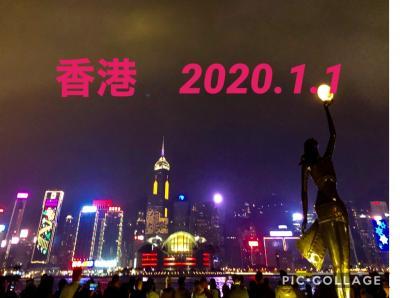 2020 香港マカオ正月旅行 1日目香港編