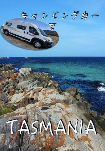 絶景&美食のタスマニア&メルボルン旅行 【1】<プロローグ:タスマニア編>