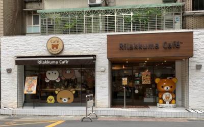 拉拉熊咖啡廳(猴トン,十份,九份,台北)