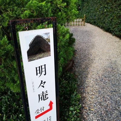 松江お茶室/雲南市ランチ&温泉