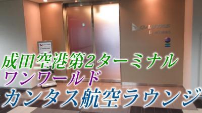 成田空港 カンタス航空ラウンジ