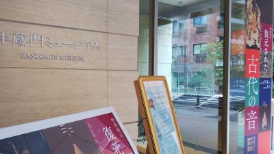 りべんじ三の丸尚蔵館も半蔵門ミュージアムも無料でゆるりと。No.4でランチ。