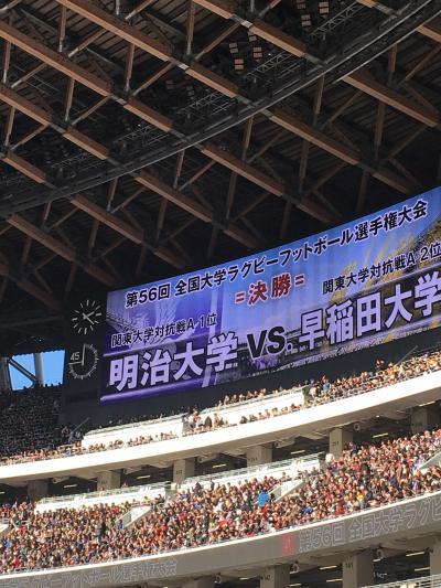 ラグビー大学選手権 決勝 明治VS早稲田 @新国立競技場
