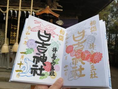 '20 東京御朱印さんぽ1月① 拝島日吉神社