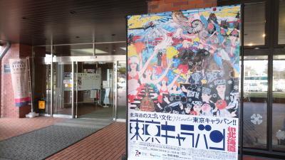 東京キャラバンの公開練習を見に白老に。