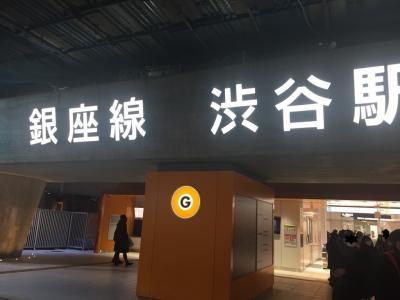 2020年 1月3日 銀座線渋谷駅開業 &家族で会食・初詣