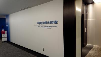 平和祈念展示資料館へ行ってきました。
