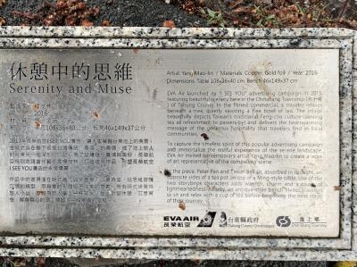 年末年始台湾旅3(台東)
