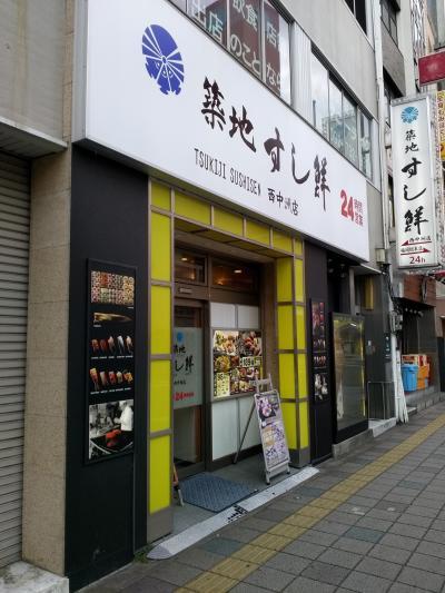 1月の三連休は福岡・天神でショッピング&グルメしました!!(*^-^*)