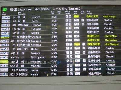 2019シーズン札幌スノボー遠征第2弾 ① 年越しは札幌で  出発編