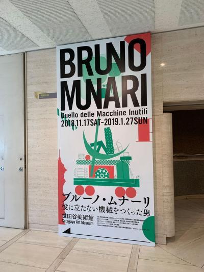 世田谷美術館でブルーノムナーリ展(2019年1月)