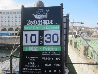 2020年1月小樽泊で水族館・天狗山展望・運河クルーズを堪能 2日目