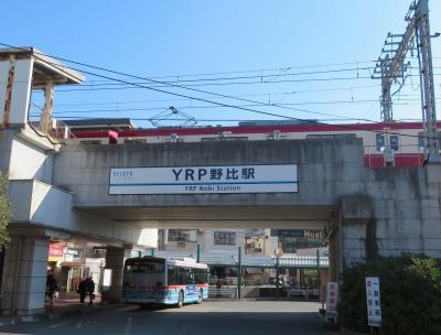 京急線各駅下車の旅(2)YRP野比駅(神奈川県横須賀市)