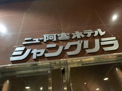でっかい北海道 3 ~ニュー阿寒ホテル 夜編~
