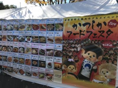 東京・かつしかフードフェスタ2019