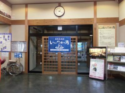 道の駅飯高駅にある香肌峡温泉「いいたかの湯」
