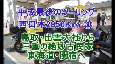平成最後のツーリング 西日本2850Km ㉚ 鳥取【出雲大社】から 三重の絶妙古民家 東海道『関宿』