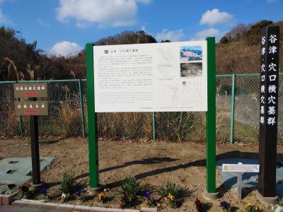 羽根尾史跡公園、谷津・穴口横穴墓群、羽根尾貝塚跡周辺散歩