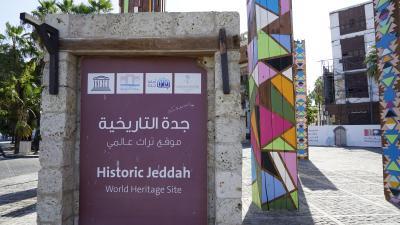 簡単過ぎる快適なサウジアラビア旅行 ジェッダ編