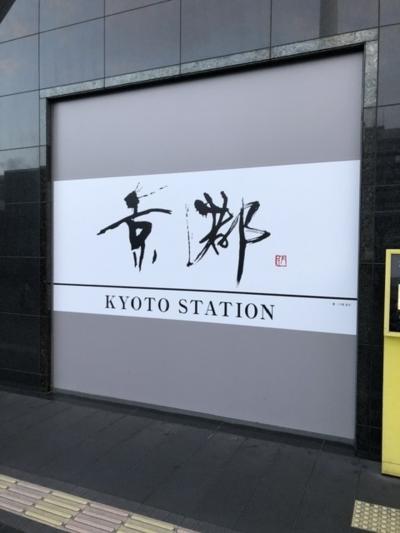 今年 2発目は京都、大阪