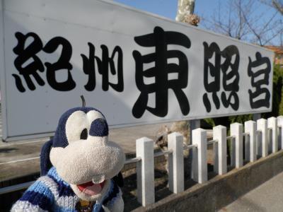 グーちゃん、紀州/和歌山へ行く!(和歌の浦/本鶴堂と紀州東照宮!編)