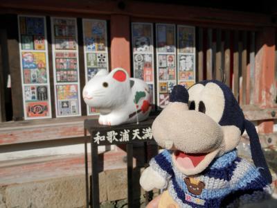グーちゃん、紀州/和歌山へ行く!(和歌浦天満宮でパンチェルさんの合格祈願!編)
