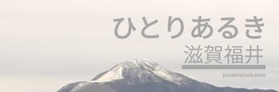 ひとりあるき_滋賀福井