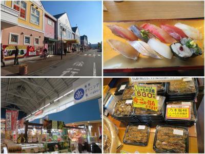 伊豆星野リゾートで癒されたい(2)道の駅伊東マリンタウンで地魚寿司食べてお土産買って