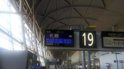 日本縦断の旅? 2日目② 北の大地へ