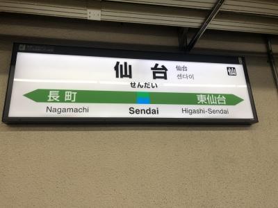 【予告】東日本大震災のその後 BRTで気仙沼まで