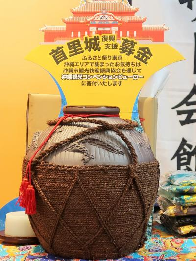 ふるさと祭り東京-3 琉球沖縄 あしびなー沖縄ステージで ☆首里城復興支援募金に協力を
