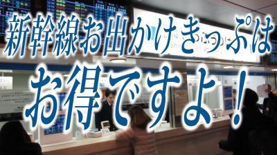 新幹線お出かけきっぷはお得ですよ!