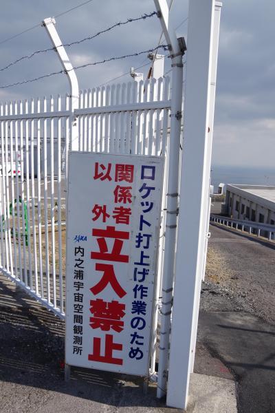 ロケット発射前の内之浦宇宙空間観測所へ@令和初めの年末年始も天草で過ごす【6】
