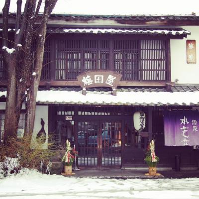 秘湯を守る会スタンプコンプリート@尾瀬かまた宿温泉 梅田屋旅館