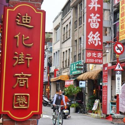 初めての台湾★女子二人旅その8 迪化街