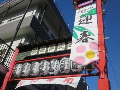 都内での初詣は西新井大師にしました。(2020年元旦)