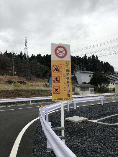 東日本大震災のその後 BRTで気仙沼まで