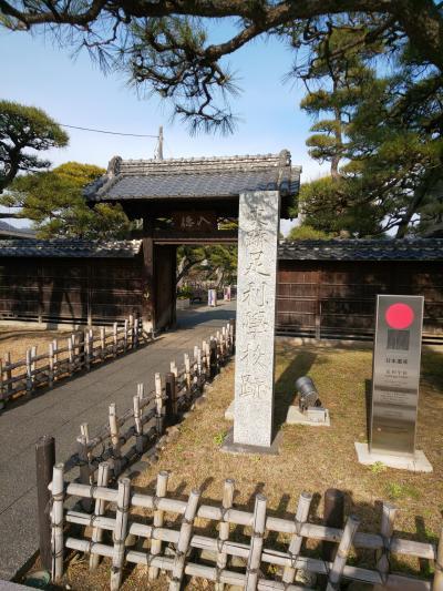 日本最古の学校 足利学校見学1月14日