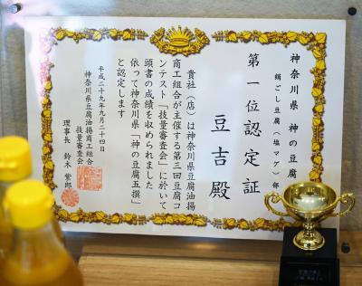 横浜 金沢文庫 神奈川県神の豆腐第1位受賞 美味しい お豆腐 豆吉 お勧めです 2020年1月