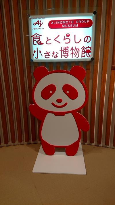 味の素食の文化センターへ行きました。